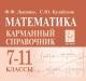 Математика 7-11 кл. Карманный справочник